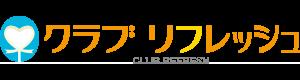 クラブリフレッシュ|佐賀フィットネスジム(酸素ルーム・動的ストレッチ・活性水素水・有酸素運動マシン)