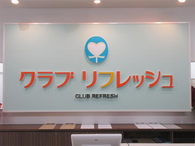クラブリフレッシュ看板