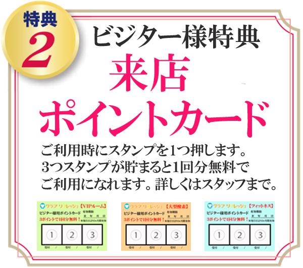 特典4-1-4-1