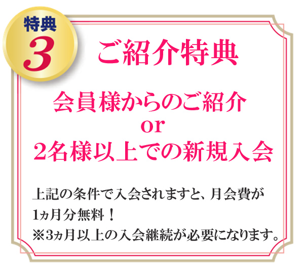 特典3-1-1